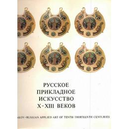 Русское прикладное искусство X-XII вв