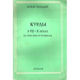 Курды в VII-X веках по арабским источникам