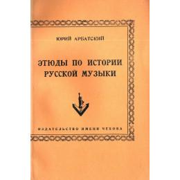 Этюды по истории русской музыки