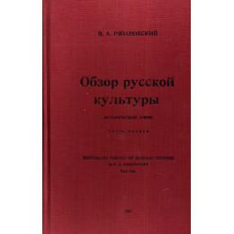 Обзор русской культуры (в 3 томах)