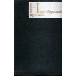 Нюрнбергский процесс (в 3 томах с дополнением)