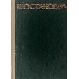 Собрание сочинений в 42т. Т.20,21. Партитура. Катерина Измайлова