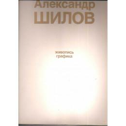 Александр Шилов. Живопись. Графика