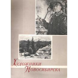 Художники Новосибирска