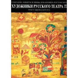 Художники русского театра 1880-1930