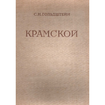 Крамской
