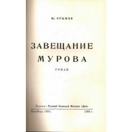 Завещание Мурова