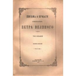 Письма и бумаги императора Петра Великого. Т.7. Вып.2