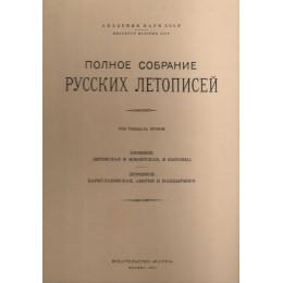 Полное собрание русских летописей. Т.32. Хроники: литовская