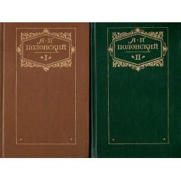 Сочинения в 2 томах