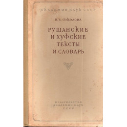 Рушанские и хуфские тексты и словарь