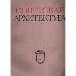 Советская архитектура. 1. Сборник Союза советских архитекторов СССР