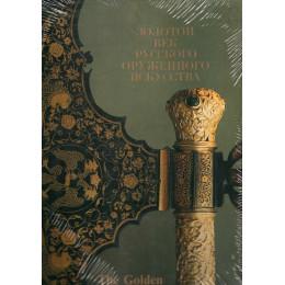Золотой век русского оружейного искусства