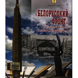 ''Белорусский фронт'' Золотой Книги Санкт-Петербурга