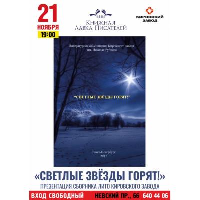 Презентация сборника ЛИТО Кировского завода «Светлые звёзды горят»