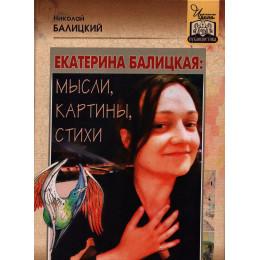 Екатерина Балицкая: мысли, картины, стихи