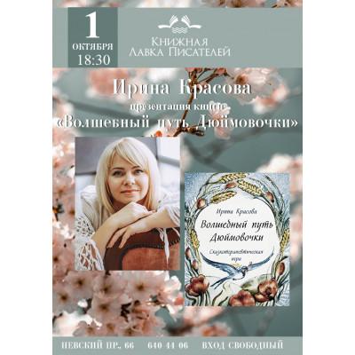 Ирина Красова