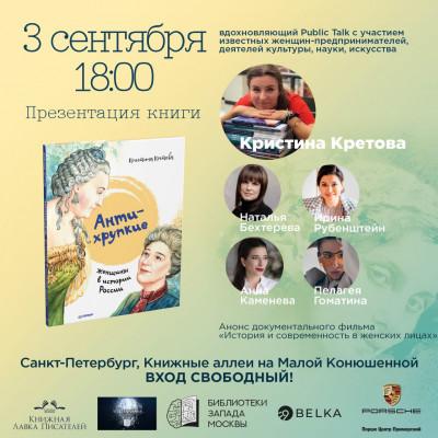Кристина Кретова на Книжных аллеях