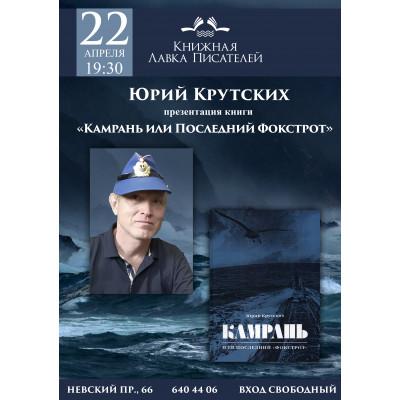Юрий Крутских