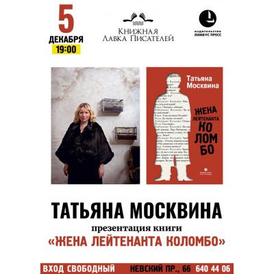 Презентация книги «Жена лейтенанта Коломбо»