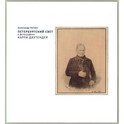 Петербургский свет в фотографиях Карла Даутендея