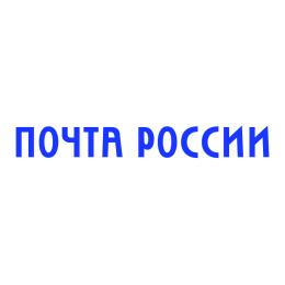 ПОЧТА РОССИИ на Книжных аллеях