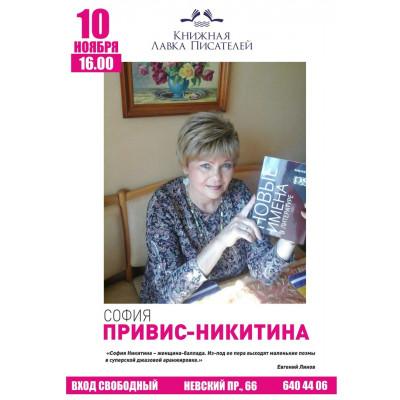Творческий вечер  Софии Привис-Никитиной