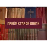 Приём старой книги в марте