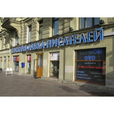 Старейший книжный магазин-клуб