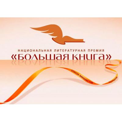 """""""Большая книга"""" 2019-2020"""