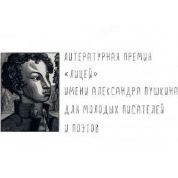 """Премия """"Лицей-2020"""""""