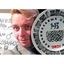 """Назван победитель премии """"Национальный бестселлер""""-2021!"""