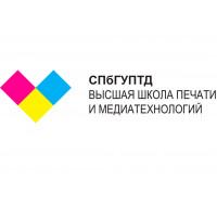 Высшей школе печати и медиатехнологий СПбГУПТД – 75 лет!