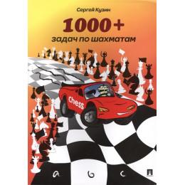 1000+ задач по шахматам