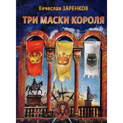 Три маски короля. Сказка для взрослых