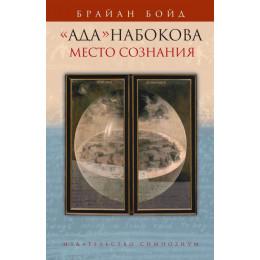 Ада Набокова. Место сознания