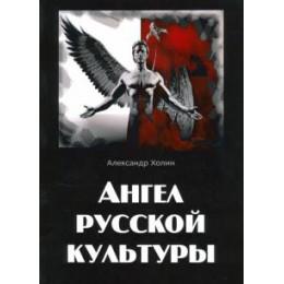 Ангел русской культуры
