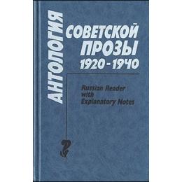 Антология советской прозы 1920-1940 гг