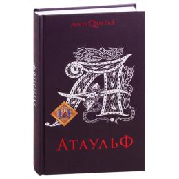 Атаульф