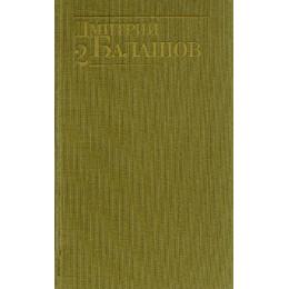 Собрание сочинений в 6-ти тт. Т.2