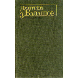 Собрание сочинений в 6-ти тт. Т.3