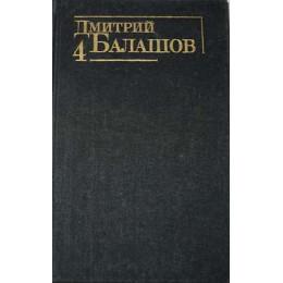 Собрание сочинений в 6-ти тт. Т.4