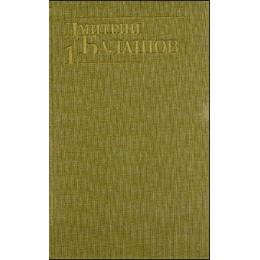 Собрание сочинений в 6-ти тт. Т.1