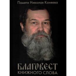 Благовест книжного слова. Памяти Николая Коняева