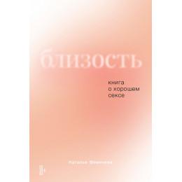 Близость: Книга о хорошем сексе