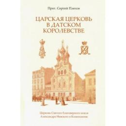 Царская церковь в датском королевстве