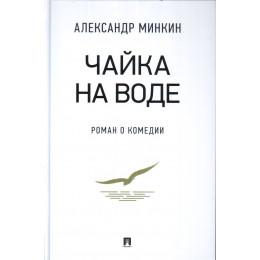Чайка На воде: роман о комедии