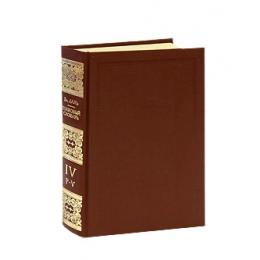 Толковый словарь живого великорус. языка. Т.4. Р-Я(репринт)
