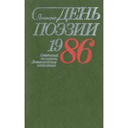 День поэзии 1986. Сборник