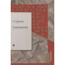 Стихотворения 1774-1816 гг